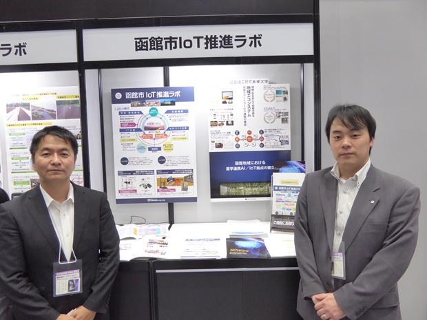 函館市IoT
