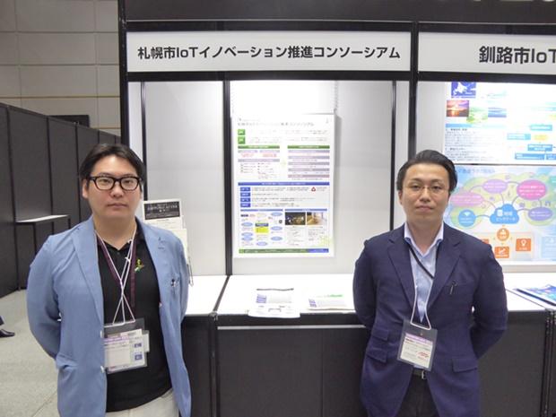 札幌市IoTイノベーション推進コンソーシアム