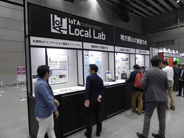 北海道のIoTを知っていますか? 地方版IoT推進ラボに行ってみた!(ITpro EXPO 2017③)