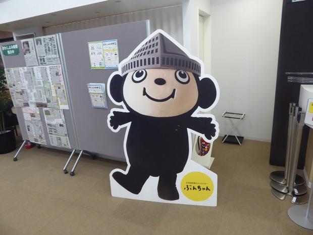 北海道新聞のキャラクター、ぶんちゃん