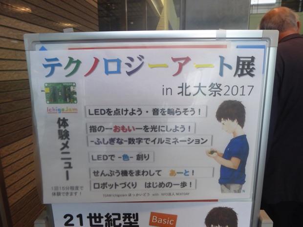 テクノロジーアート展 in 北大祭2017