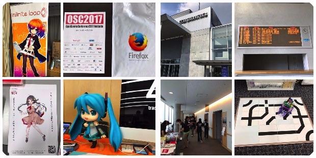 オープンソースカンファレンス2017 Hokkaidoに行ってみた!
