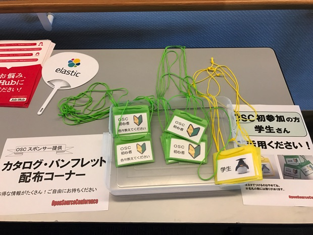 OSC2017 初心者・学生用カード