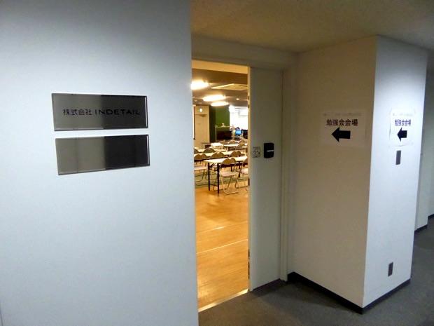 会場の株式会社INDETAILのLABO2の入口です。奥の部屋が今回の勉強会会場です