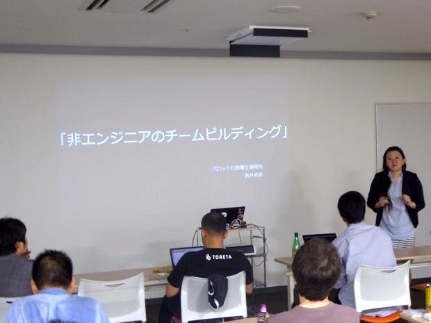 非エンジニアのチームビルディング:新井秀美