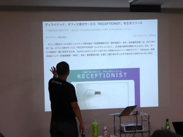 ディライテッド社ではRECEPTIONISTとして、正式リリース。