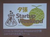 Startup Weekend夕張