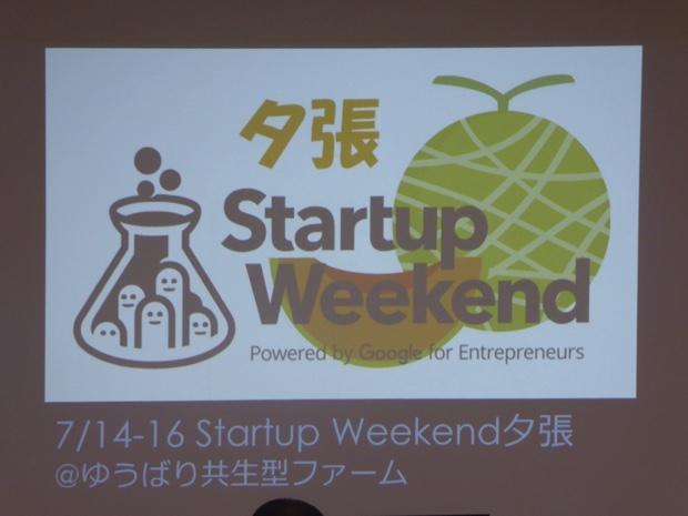 Startup Weekendが夕張で初開催!プレイベント #ハッカソンプロダクトのその後 と #非エンジニアのチームビルディング に行ってみた!