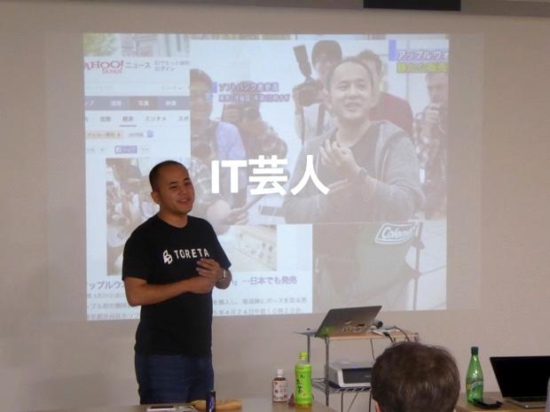 写真は増井雄一郎さんがAppleWatchを並んで購入したときの裏話を披露したもの。意外な話の連続に会場は大きく盛り上がりました