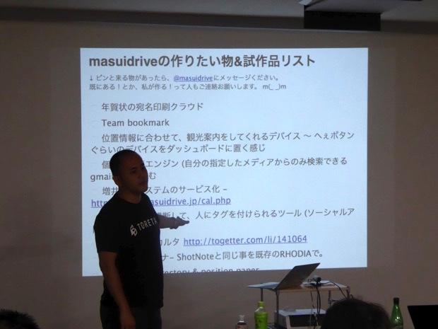 masuidriveの作りたい物&試作品リスト