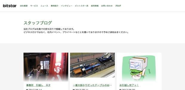 BitStarブログ