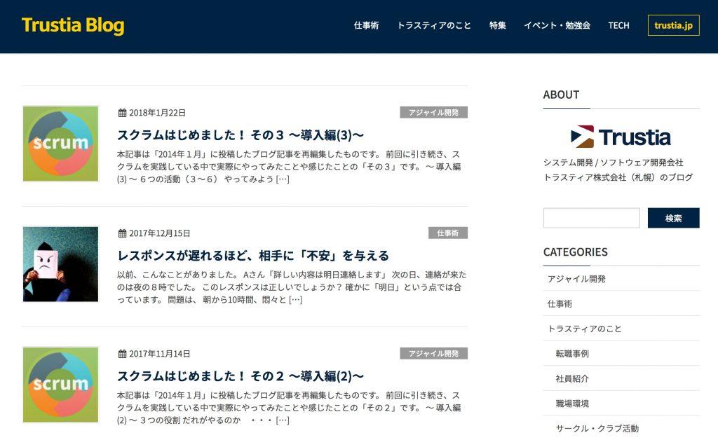 Trustia Blog(トラスティア株式会社)