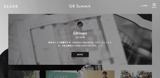 Gear8ブログ
