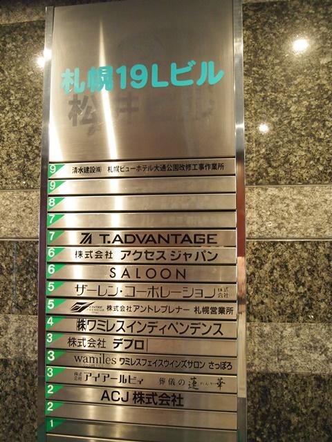 札幌19Lビル テナント一覧