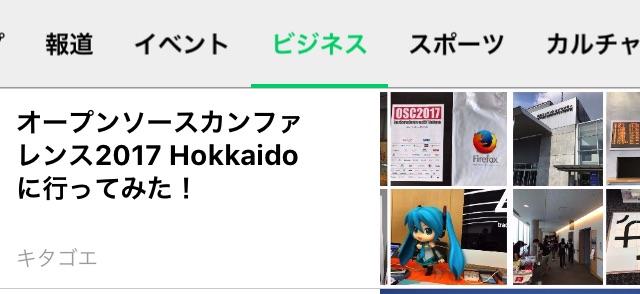 北海道の地域情報配信アプリDomingoでキタゴエの情報配信を開始!