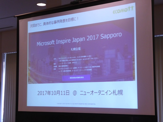 Microsoft Inspire Japan 2017 Sapporo