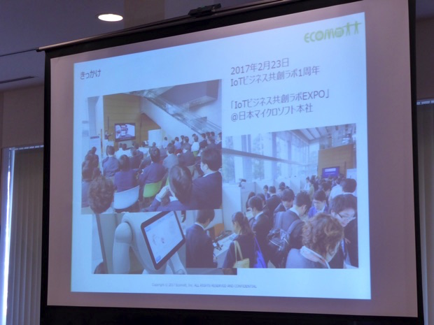 IoTビジネス共創ラボ1周年