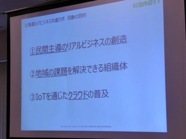 北海道IoTビジネス共創ラボの設立には、3つの目的
