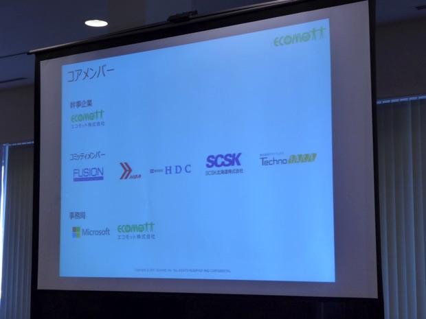 北海道IoTビジネス共創ラボのコミッティメンバー