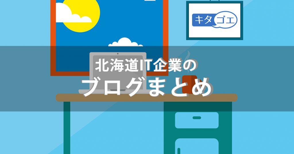 【まとめ】ブログを活用して情報発信している北海道のIT企業8選(2019 2/11追記)