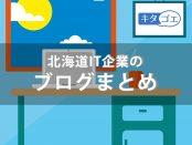 北海道のIT企業のブログまとめ