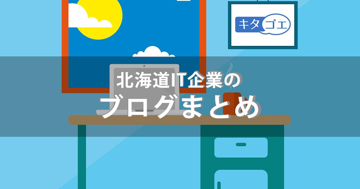 【2020年最新版】ブログを活用して情報発信している北海道のIT企業7選