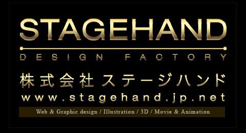 株式会社ステージハンドのロゴ