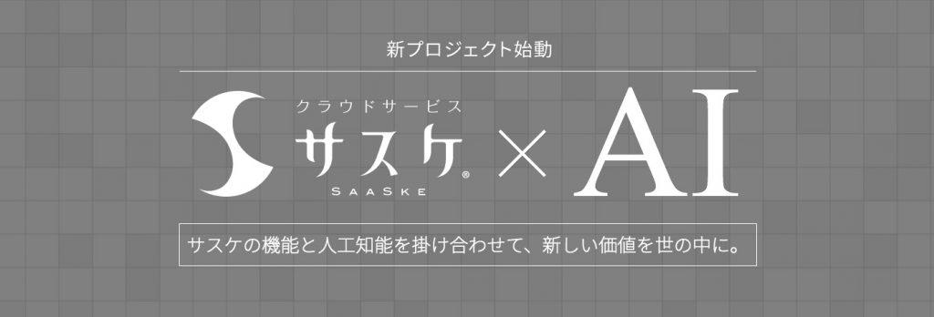サスケ×AIプロジェクト | クラウドサービス サスケ - SaaSke -
