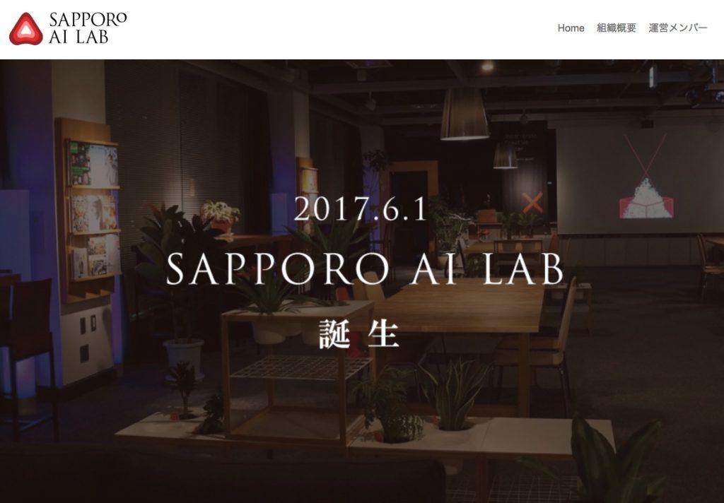 札幌AIラボ