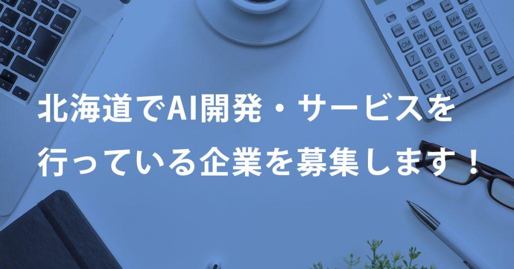 北海道でAI開発・サービスを行っている企業を募集します!!