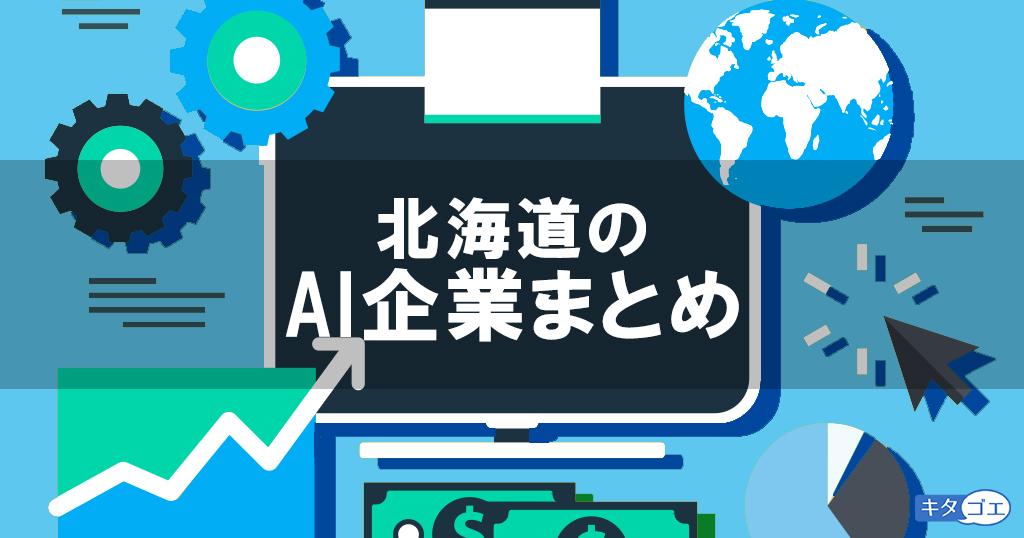 【まとめ】北海道のAI開発・サービス企業7選(2/6追記)