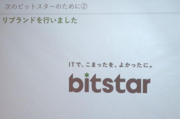 会社ロゴを新しくしたビットスター