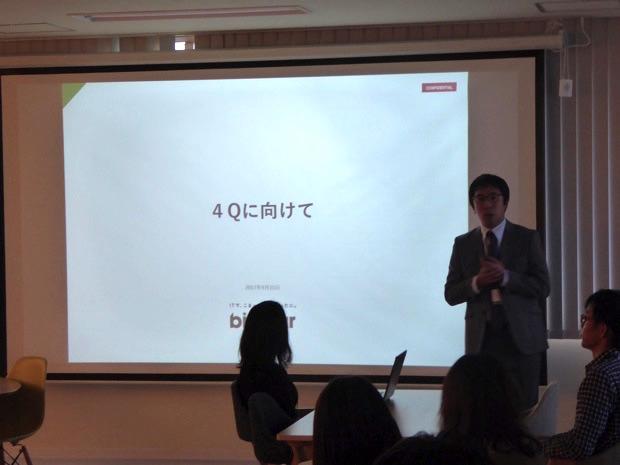 全社員参加の全体会議で「4Qに向けて」を発表するビットスター代表取締役の前田章博さん