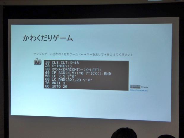 かわくだりゲームのソースコード