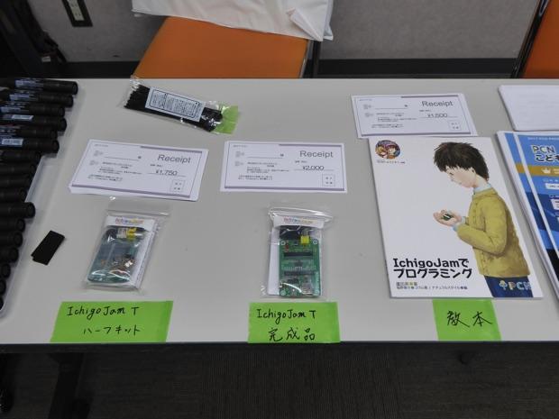 IchigoJamの基板、キット、教本なども販売