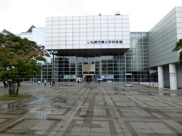 札幌市青少年科学館正面。通称、「青少年科学館」と呼ばれています。新札幌の駅から歩いてすぐの場所にあります