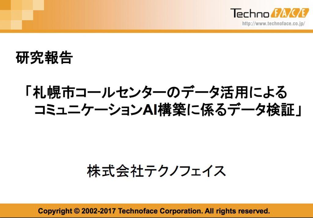 「札幌市コールセンターのデータ活用による コミュニケーションAI構築に係るデータ検証」