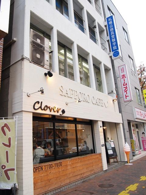 札幌駅徒歩5分のレンタルスペースが1時間2,500円! リニューアルした札幌カフェに行ってみた! 1階はパイ&クレープとホットドックが楽しめるカフェ クローバー