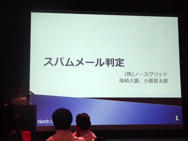 スパムメール判別(株式会社ノースグリッド)