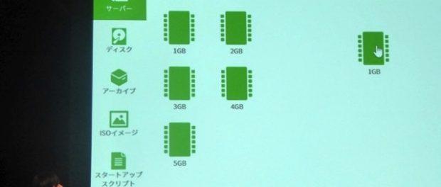 東京リージョンを表示選択し、1コアの1GBをドラッグ&ドロップ