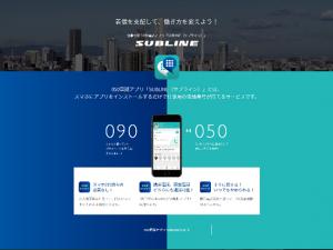 050電話アプリSUBLINE