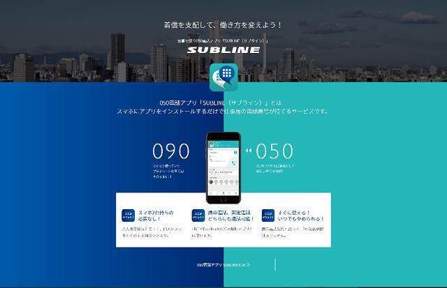 「携帯電話2台持ち」はもう不要!仕事で使う専用の050電話アプリ「SUBLINE」が誕生