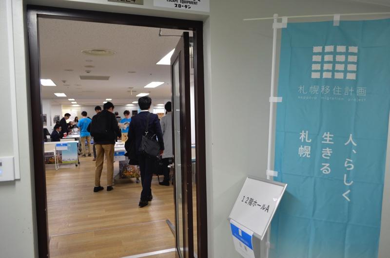 みんなの札幌移住計画3は10時に開場