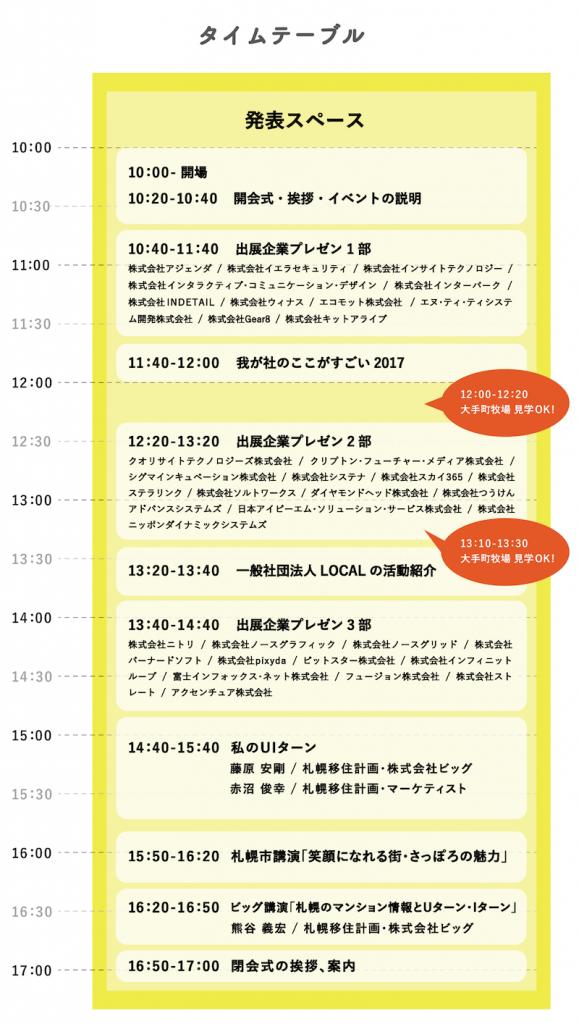 みんなの札幌移住計画3タイムテーブル