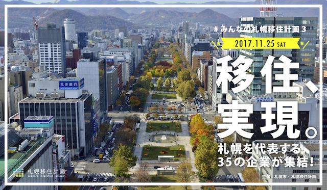 移住、実現。札幌を代表する35の企業が集結!