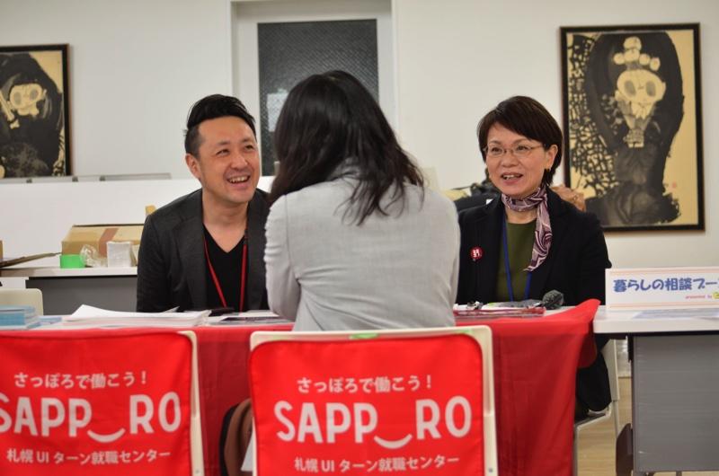 札幌UIターン就職センター