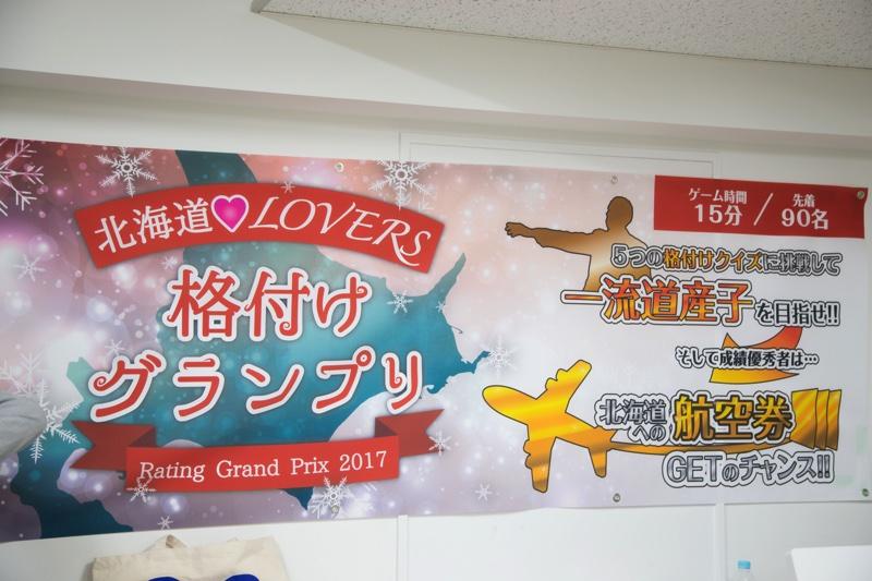 HOKKAIDO LOVERS 道産子格付けグランプリ