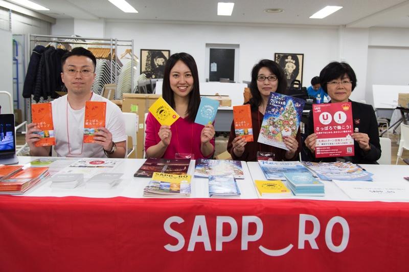 札幌の暮らし相談コーナーと札幌UIターン就職センター