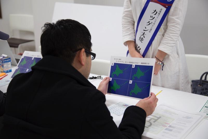 HOKKAIDO LOVERS 道産子格付けグランプリ、北海道の地図を当てる問題