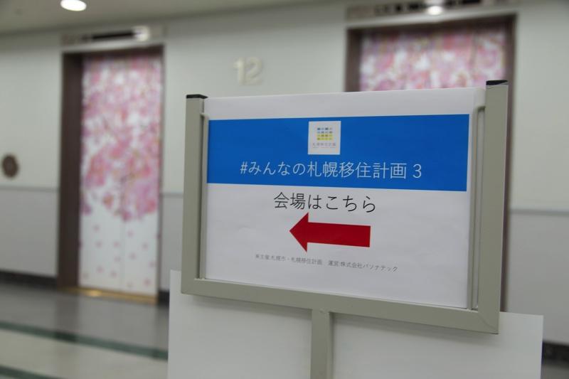 みんなの札幌移住計画3看板